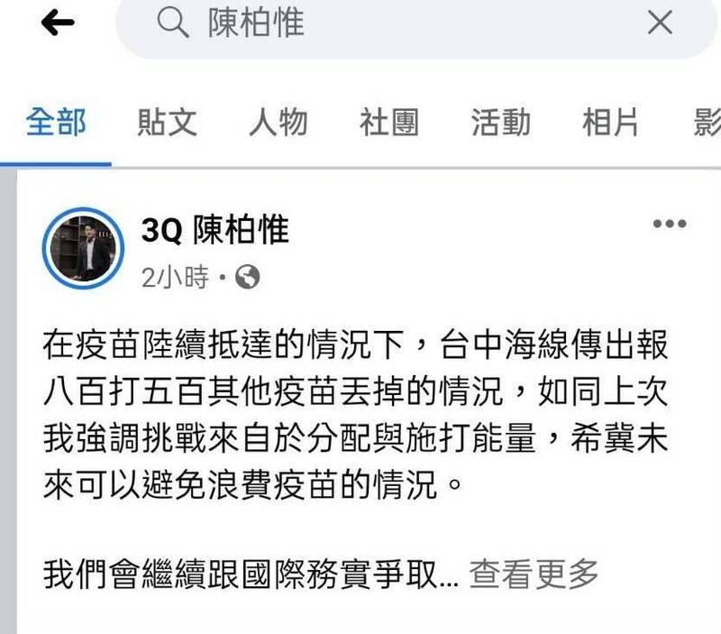 陳柏惟在臉書質疑台中市府丟棄疫苗。(記者張軒哲翻攝)