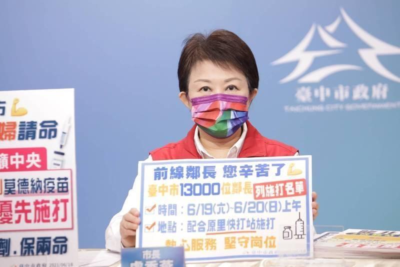 盧秀燕率6都之先,宣佈13000名鄰長列入施打名單。(台中市政府提供)
