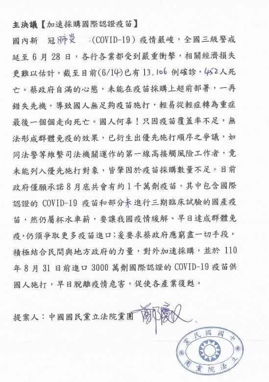 國民黨立委鄭麗文提案要求蔡政府在8月31日前進口3000萬劑國際認證的COVID-19疫苗供國人施打。(記者簡惠茹翻攝)