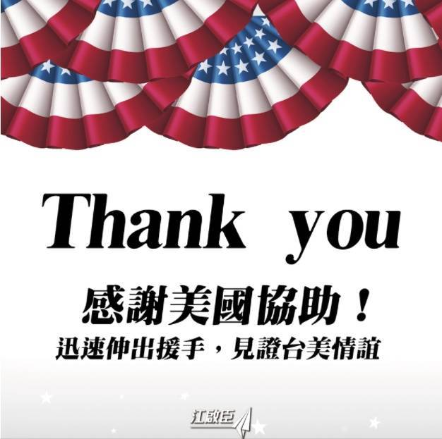 江啟臣感謝美國捐贈疫苗 強調台灣不能單靠國際援助 - 政治 - 自由時報