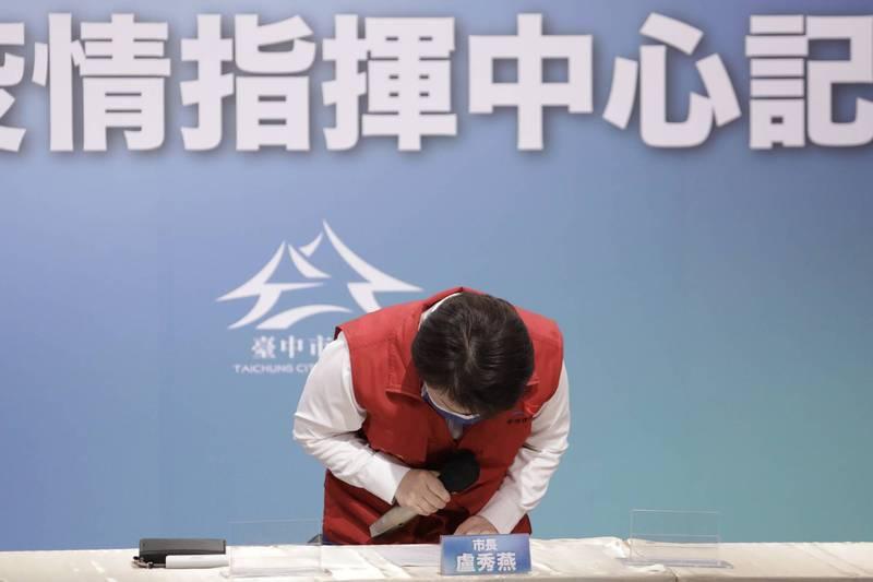 對於開放鄰長施打疫苗,盧秀燕在台中市防疫記者會兩度鞠躬感謝外界關心。(台中市政府提供)