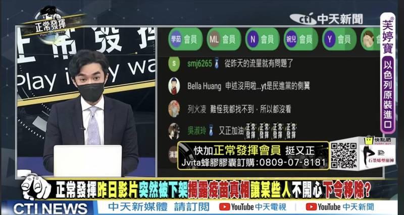 王又正昨在節目解釋為何YouTube會下架17日直播的政論節目影片內容。(圖翻攝自中天新聞官方YouTube)