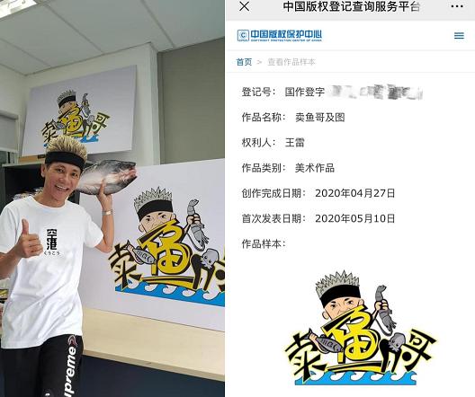 賣魚哥王雷今天(19日)表示,已經拿回屬於自己的商標。(圖片擷取自臉書)