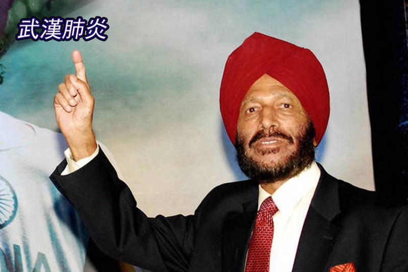 印度知名田徑運動員辛格(Milkha Singh)感染武漢肺炎不幸身亡,享耆壽91歲。(法新社)