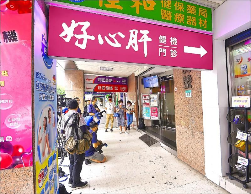 台北市政府昨公布好心肝診所疫苗接種事件調查結果,好心肝轄下兩家診所施打的大部分非一到三類人員,因此兩診所各罰兩百萬元。(資料照)