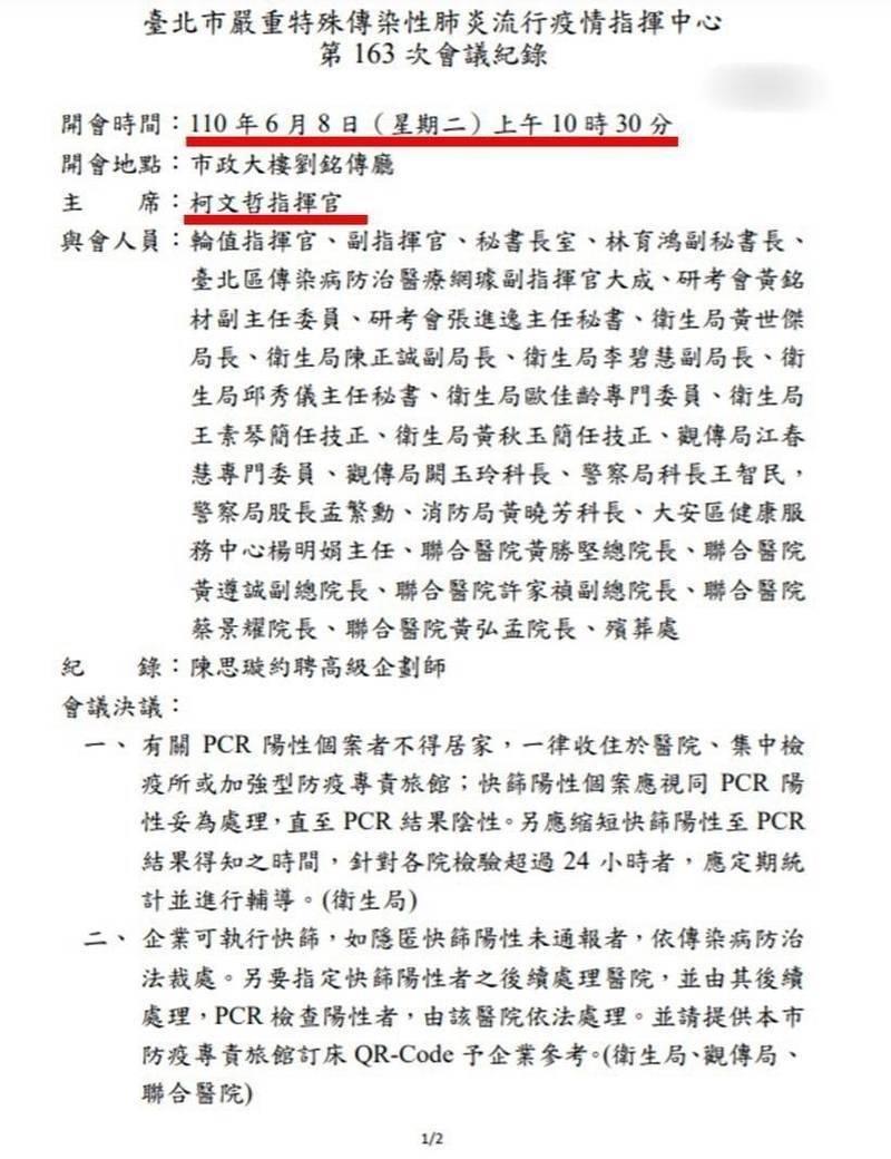 台北市嚴重特殊傳染性肺炎流行疫情指揮中心第163次會議記錄。(資料照,陳怡君提供)