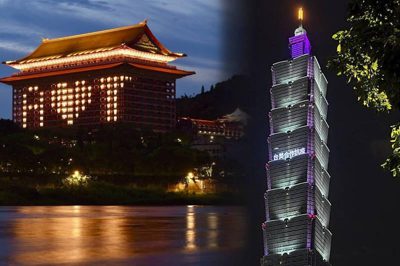 圓山飯店指出,台灣被看見,是因為「同島一命」,不是從疫情開始,而是一直以來,在這塊土地上的每一個人,大家一起打拚。(本報合成)