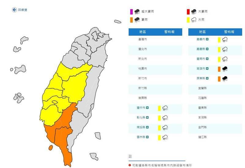 氣象局針對中南部9縣市發布豪大雨特報。(圖擷取自中央氣象局)
