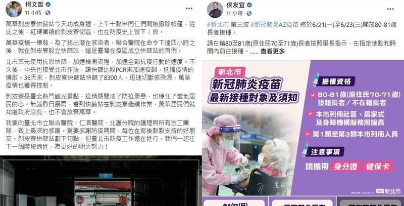 美國援台250萬劑莫德納武漢肺炎疫苗,民進黨籍的地方首長都紛紛發文表示感謝,相較於此,先前頻吵疫苗不夠的國民黨籍縣市長及台北市長柯文哲則是都靜悄悄。(圖擷自臉書)