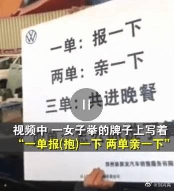 中國女汽車銷售員聲稱,若顧客買車,可與對方擁抱、親吻、共進晚餐,甚至「怎麼你說了算」。(取自微博)