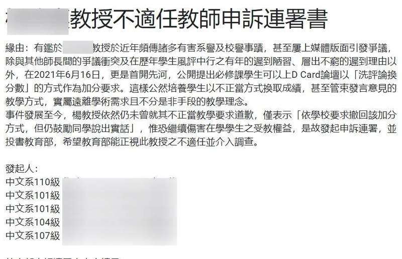 中山大學中文系畢業校友認為楊姓教授近年頻傳諸多有害系譽及校譽事蹟,昨發動學生聯署,希望教育部正視並介入調查。(記者方志賢翻攝)