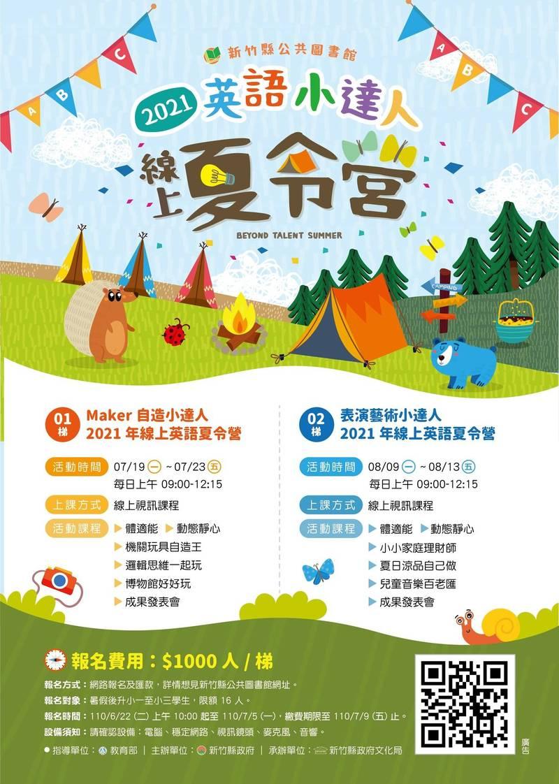 新竹縣文化局圖書館推出「BTS英語小達人線上夏令營」,讓小朋友在家中輕鬆學習,保持閱讀好習慣;活動明天(22日)上午10點起至7月5日開放報名及繳費。(新竹縣政府提供)