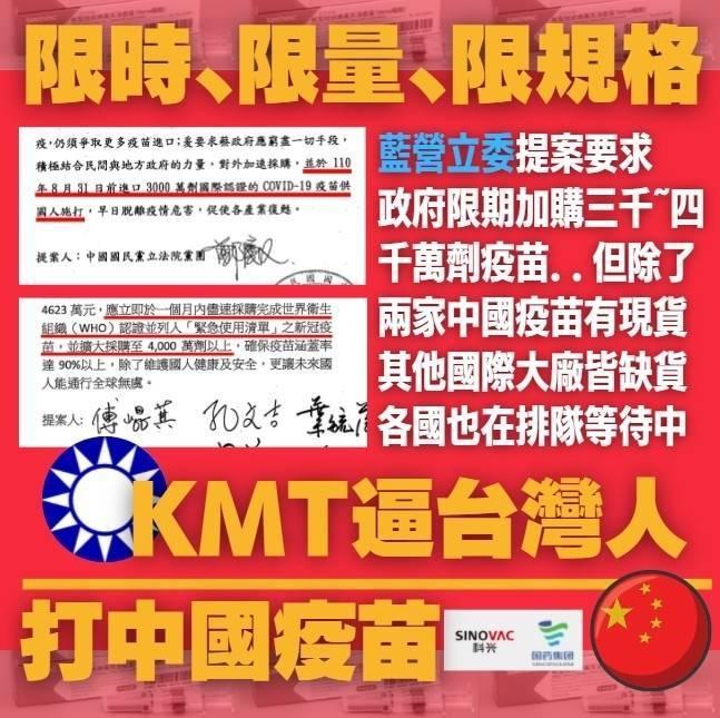 立法院民進黨團質疑,國民黨團提案背後有非常大的陰謀,就是要逼台灣人民施打中國疫苗。(民進黨團提供)