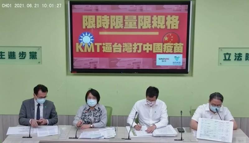 立法院民進黨團今舉行線上記者會。(記者謝君臨翻攝)