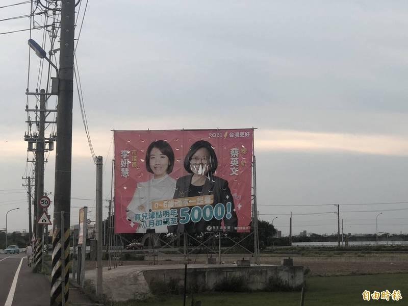 新竹市議員李妍慧表示,她與總統蔡英文位在竹市東大路機場附近的大型看板,遭人蓄意破壞,其中總統蔡英文的肖像被割破,她除譴責此暴力行為是破壞社會和諧,也強調已報警由警方偵辦中。(記者洪美秀攝)