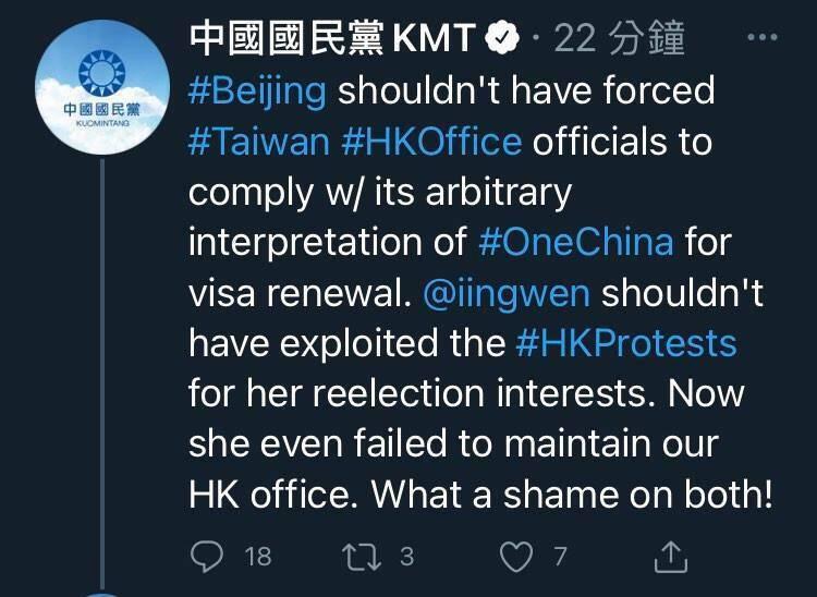 中國國民黨今在推特上批評北京不應強迫台灣駐港人員遵從一中,但同時又扯到蔡總統,批蔡利用港人卻無法維持駐港辦公室,「兩者(北京和蔡英文)都丟臉!」(翻攝自推特)