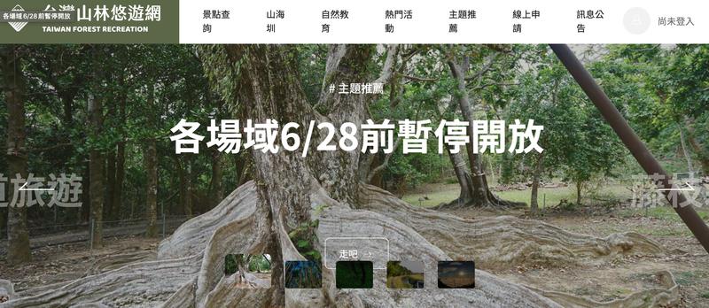 正值防疫期間,林務局轄下所有森林育樂場域與自然保護區域、步道及林道至28日前將暫停開放,請勿前往。(圖取自「林務局台灣山林悠遊網」官網)