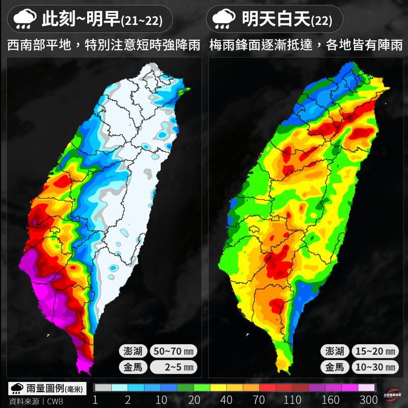 受西南風及鋒面影響,今天(21日)氣象局對中南部地區發布豪雨特報。氣象粉專「台灣颱風論壇|天氣特急」則提醒,今天深夜至明早要注意較大雨勢,有致災可能。(圖片擷取自臉書)