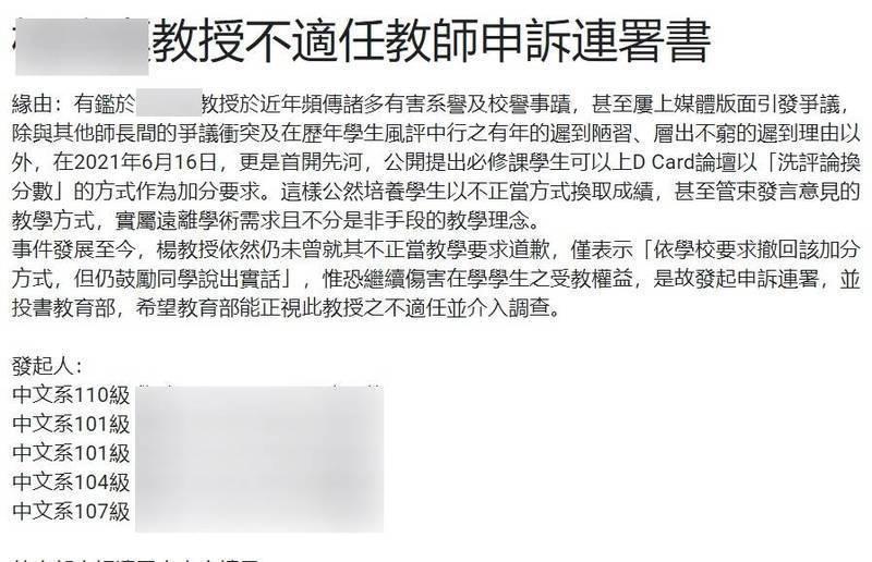 中山大學1名楊姓教授日前因要求修課學生上網「洗評論加分」等,遭校友連署抗議,稱其多年頻傳不當言行及爭議,要教育部介入調查。教育部今表示,尚未接獲該案相關陳情或投書。(記者方志賢翻攝)