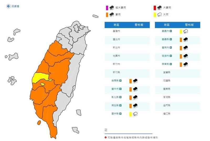 彰化縣從大雨特報升級為豪雨特報。(圖擷取自中央氣象局)