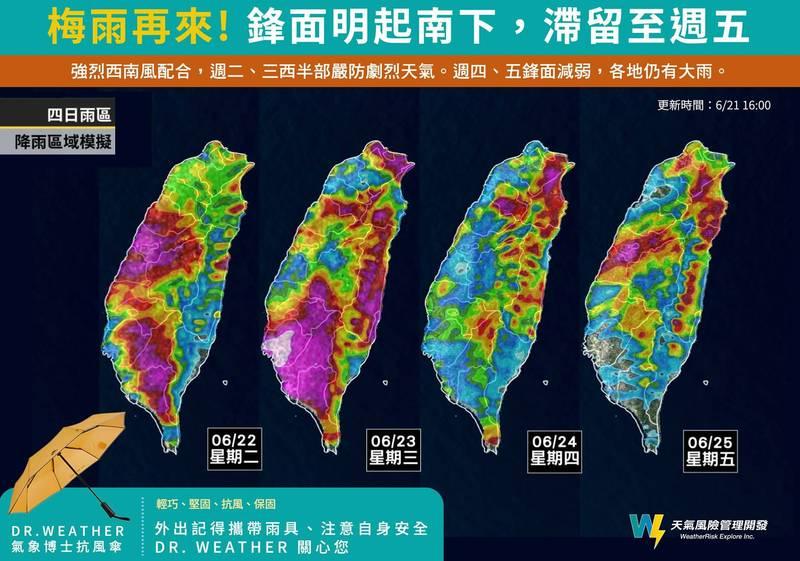 天氣風險公司今天在臉書貼文,揭示未來4天降雨趨勢。(圖片擷取自臉書)