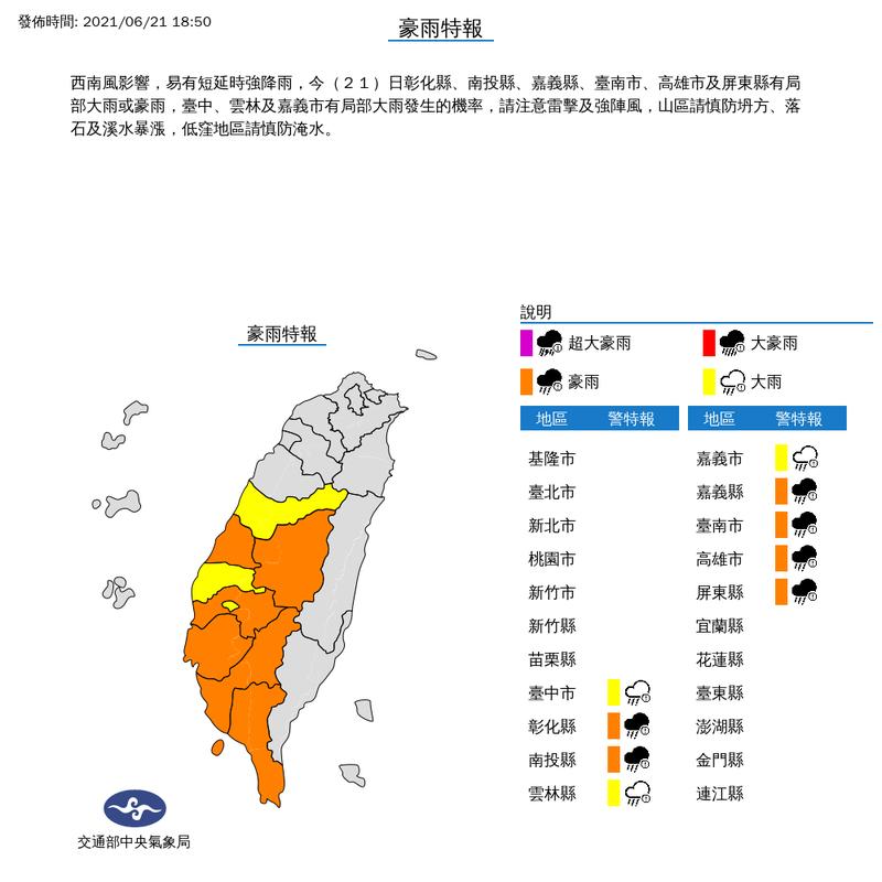 中央氣象局於晚間18點50分針對中南部9縣市發布豪雨及大雨特報。(圖擷取自中央氣象局)