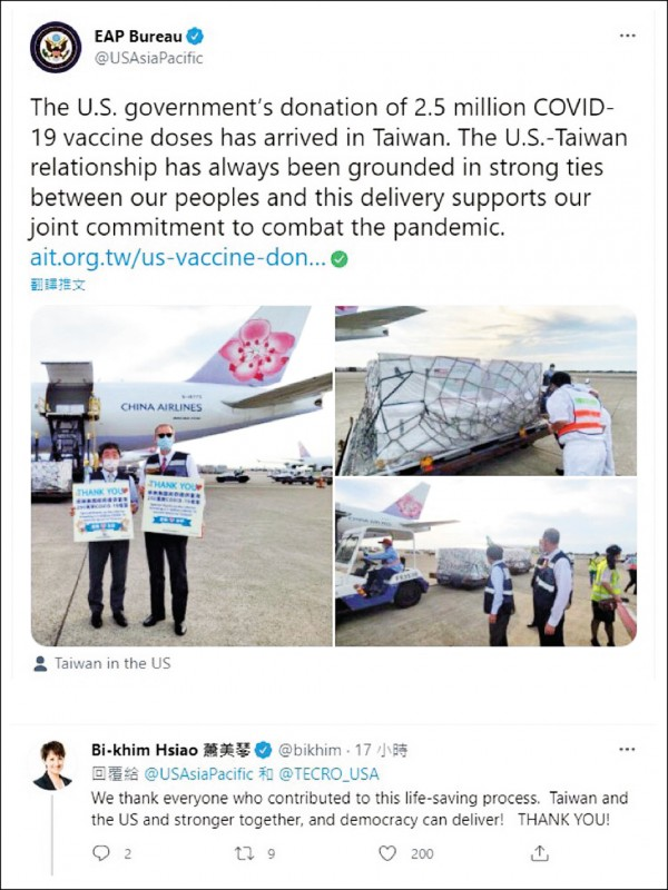 美國捐贈台灣二五O萬劑莫德納疫苗。美國國務院東亞局二十日表示,美台人民緊密情誼一向是美台關係基礎,這批疫苗將有助雙邊抗疫共同承諾。(翻攝自推特)