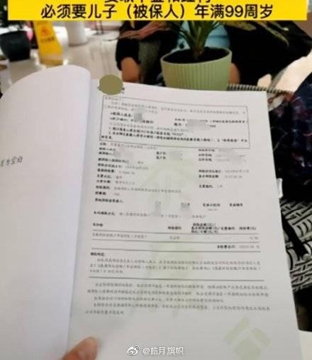 中國貴州省貴陽市一名婦女,為兒子購買儲蓄險,不料近日想要領回時,保險公司竟告知她要等到兒子年滿99歲才可領取。(取自微博)