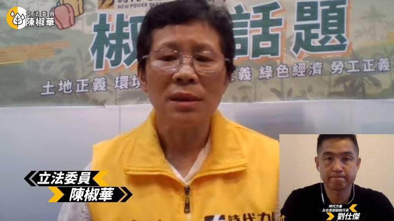 時代力量黨主席、立委陳椒華今呼籲,中央流行疫情指揮中心指揮官陳時中應負起責任,不要只做疫苗發放單位,應訂出相關管理規範以及罰則。(翻攝自線上記者會直播畫面)