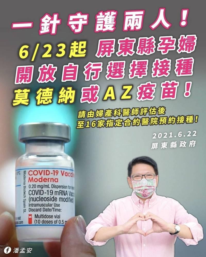 明起屏縣孕婦開放自行選擇接種莫德納或AZ疫苗。(取自屏東縣長潘孟安臉書)