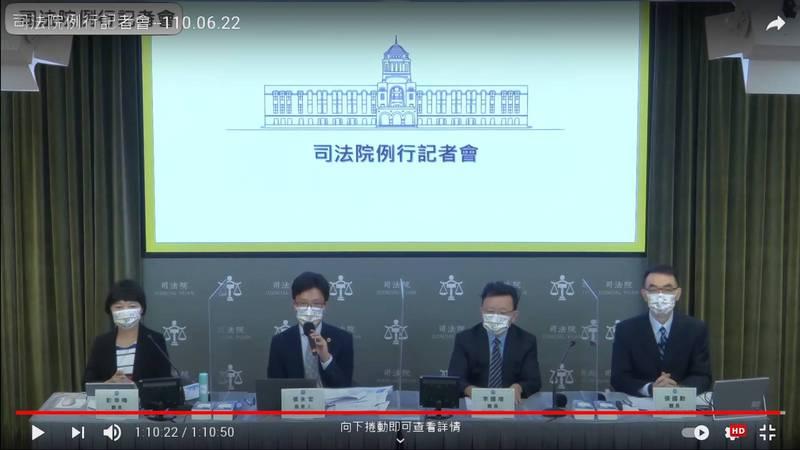 司法院首次召開線上記者會。(記者吳政峰翻攝)
