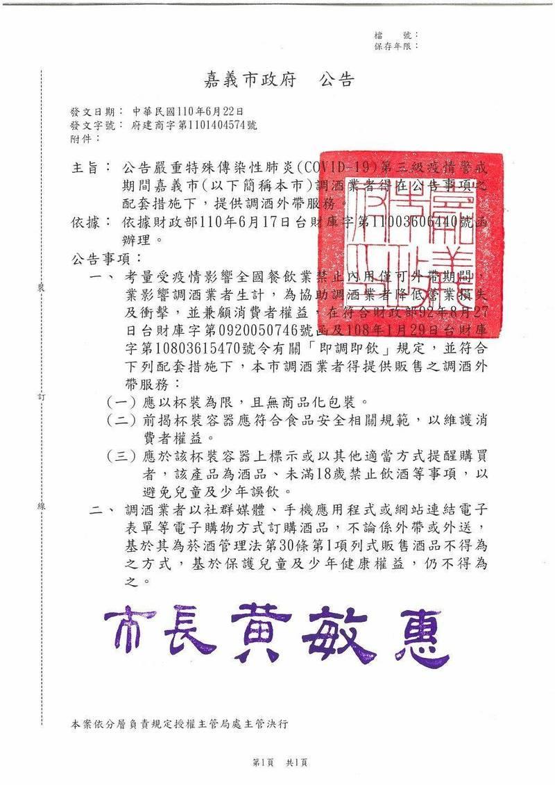 嘉義市政府已發布財政部函示,在相關配套措施下,適度開放調酒業者提供外帶服務。(記者王善嬿翻攝)
