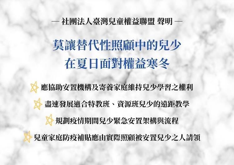 台灣兒童權益聯盟理事長、也是靖娟文教基金會執行長林月琴,建請政府維護安置兒少的權利。(台灣兒童權益聯盟理事長供)