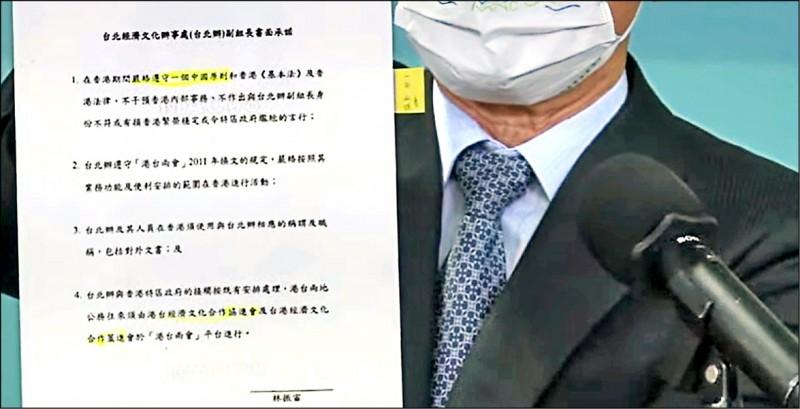 陸委會主委邱太三昨天拿出「一中承諾書」,還原港府打壓過程。(圖:翻攝自陸委會直播)