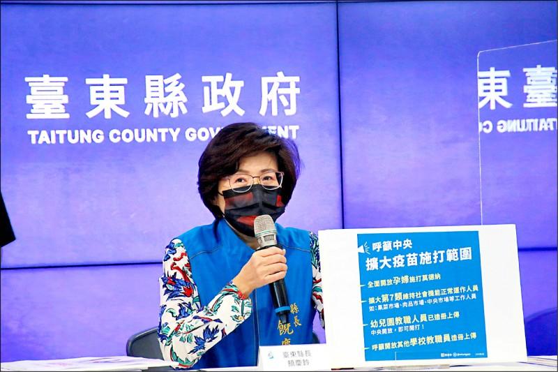 台東縣長饒慶鈴呼籲中央擴大疫苗施打範圍。(台東縣政府提供)