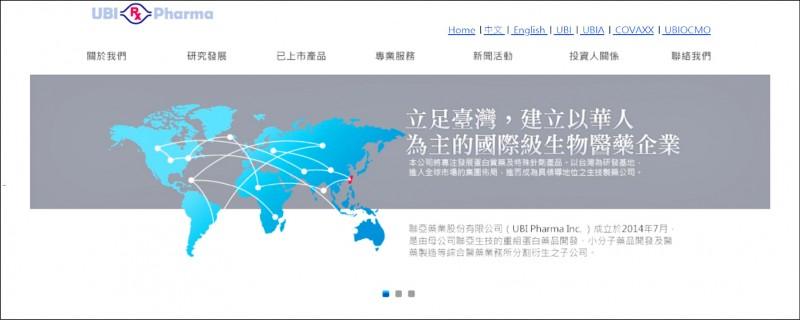 聯亞指出,只要取得台灣EUA後,即可出貨巴拉圭。(擷取自官網)