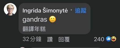 立陶宛外長分享台灣畫家《蠢羊與奇怪生物》的作品,就連立陶宛總理席莫尼特(Ingrida Simonyte)都出現在底下留言。(記者王姝琇翻攝)