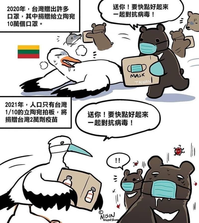 「你給我口罩我送你疫苗」,立陶宛外長分享台灣畫家《蠢羊與奇怪生物》的作品。(記者王姝琇翻攝)