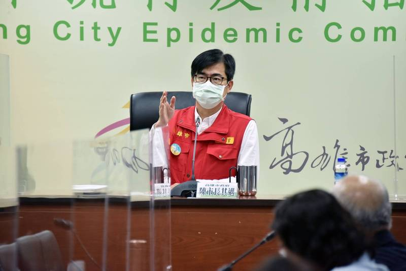 陳其邁主持高雄市防疫會議。(記者葛祐豪翻攝)