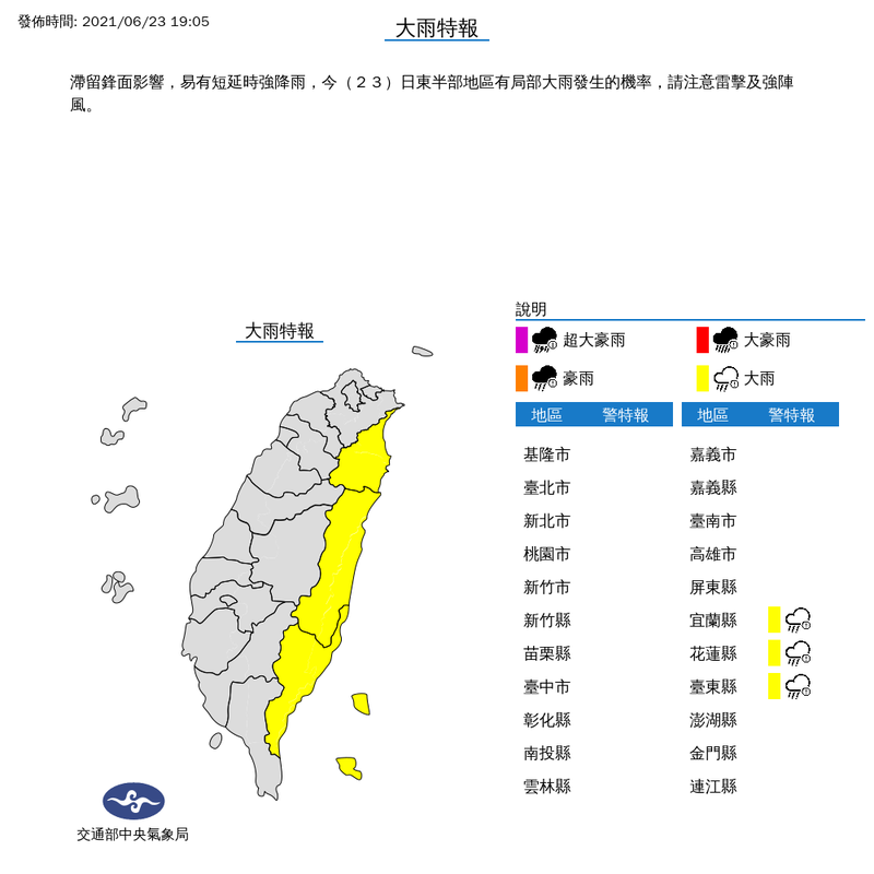 氣象局晚間19時05分對宜蘭縣、花蓮縣及台東縣等3縣市發布大雨特報。(擷取自中央氣象局)