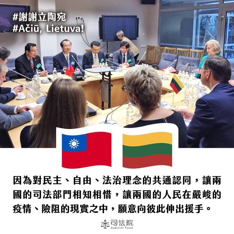 圖為許宗力院長及黃昭元大法官參加WCCJ會議後,與立陶宛國會友台小組11名議員座談。(翻攝司法院粉專)