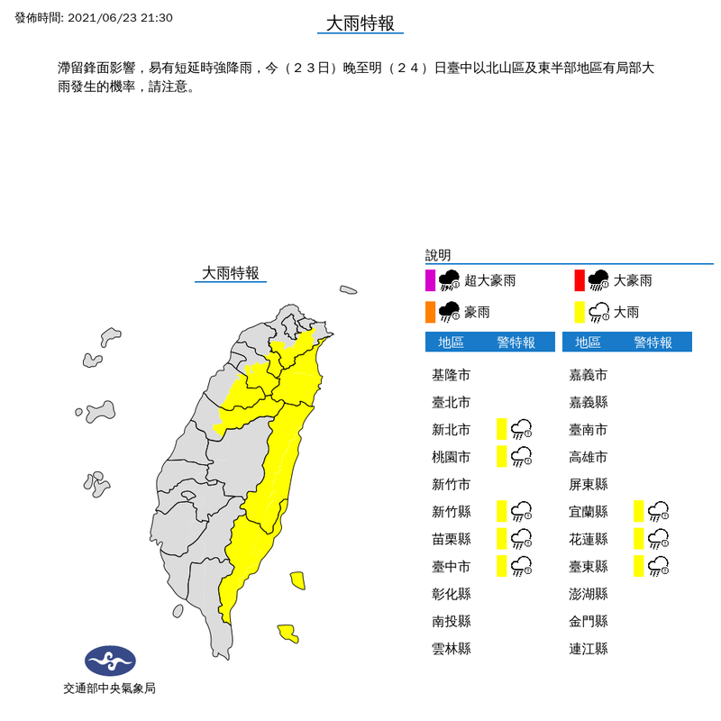 中央氣象局表示今(23)晚至明(24)日台中以北山區及東半部地區有局部大雨發生的機率,提醒民眾出門記得攜帶雨具。(圖擷取自中央氣象局)