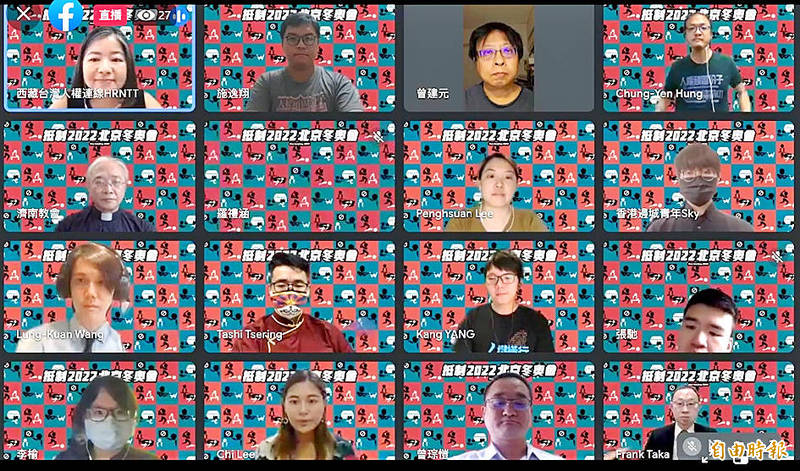 Representatives of civic groups take part in an online news conference yesterday, calling for Taiwan to boycott the 2022 Beijing Winter Olympics. Photo: Screen grab by Chen Yu-fu, Taipei Times