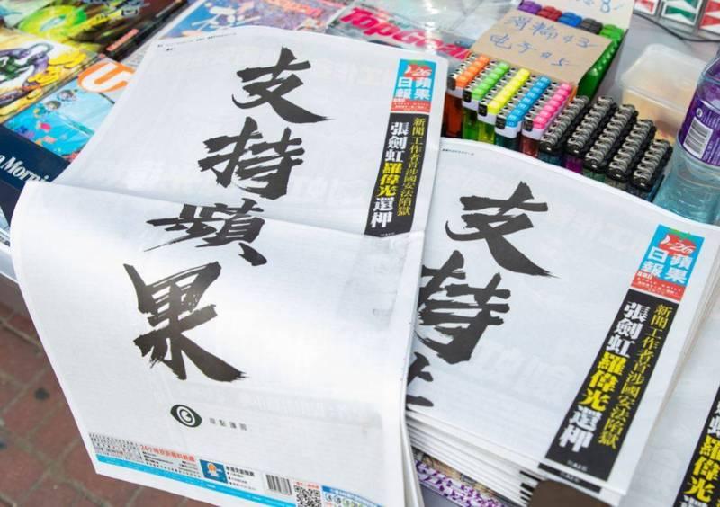 香港壹傳媒有限公司董事會稍早發聲明,表示基於香港當前情況,《蘋果日報》印刷版不遲於6月26日(週六)最後一期結束,而電子版亦不遲於6月26日晚上11時59分停運。(彭博)