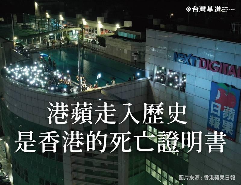 香港蘋果今最後出刊,台灣基進稱為香港的死亡證明書。(記者王榮祥翻攝)
