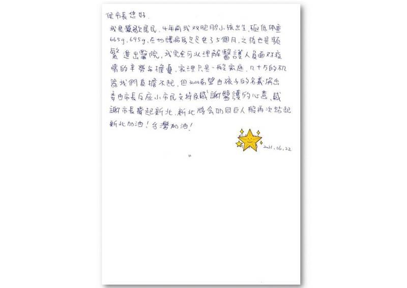 柯爸爸寫信盼新北能像是巨人般再度站起。(圖由新北市社會局提供)