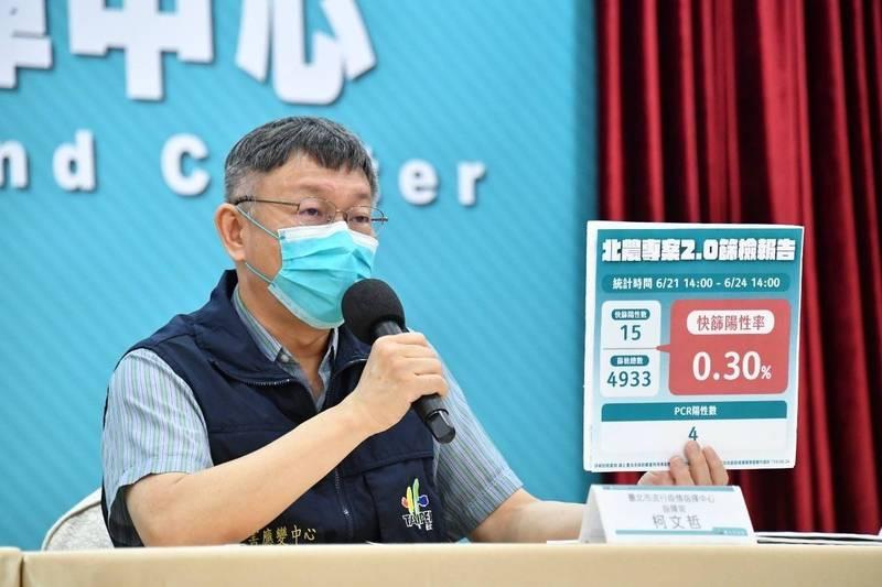 台北農產運銷公司爆發群聚感染,台北市長柯文哲今說明,自6月21日至今完成4943人快篩,其中15人為陽性、陽性率0.3%,經PCR檢測後4人確診,確診率不到千分之一,強調「北農沒有你們想的那麼可怕」。(北市府提供)