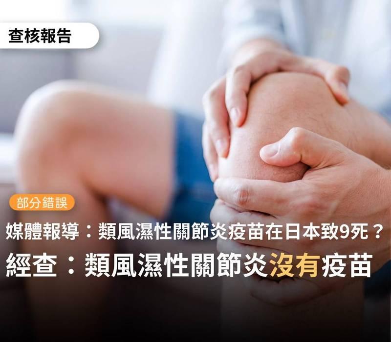 媒體報導稱「類風濕性關節炎疫苗在日本導致22人罹患間質性肺炎,9人死亡」,查核中心證實為「部分錯誤訊息」。(圖擷取自「台灣事實查核中心」臉書)
