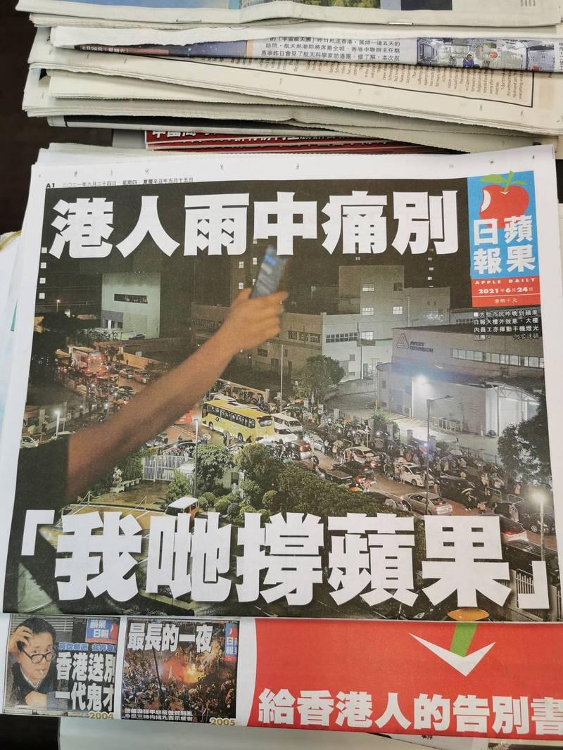 香港蘋果日報今天出版最後一份報紙,其社論以「給香港人的告別書」為標題,指「蘋果死亡,新聞自由是暴政的犧牲品」。(中央社)
