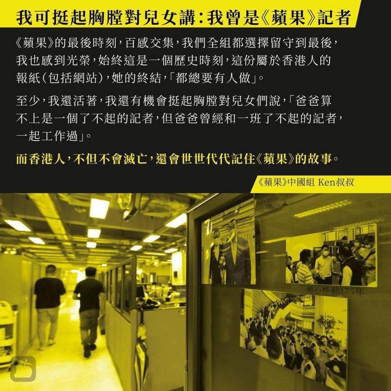 陳柏惟表示自己是香港蘋果日報採訪的最後一位台灣立委,也揭露港蘋記者的內心話。(翻攝陳柏惟粉專)